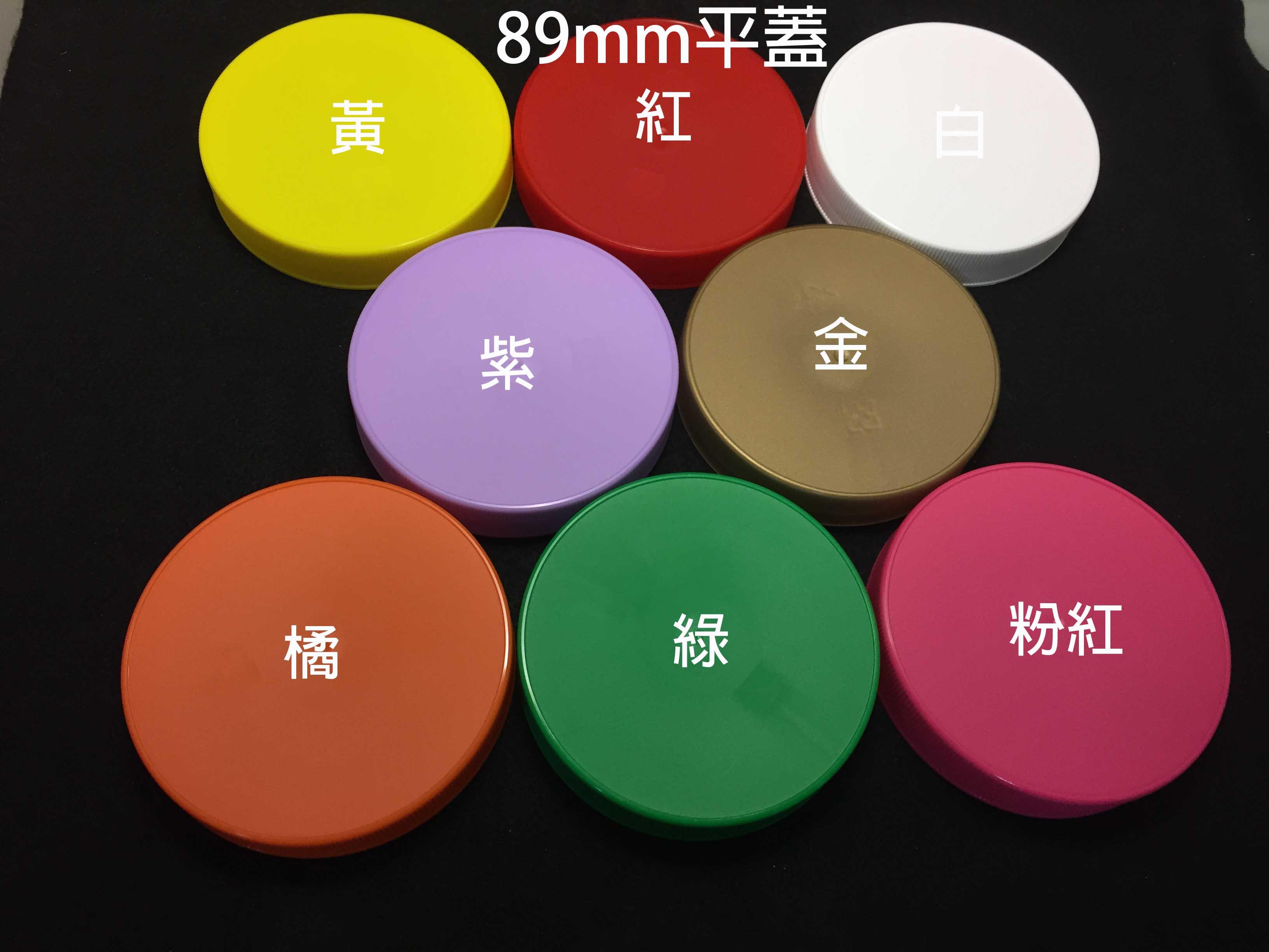 plastic-bottle-89series-flat-lid